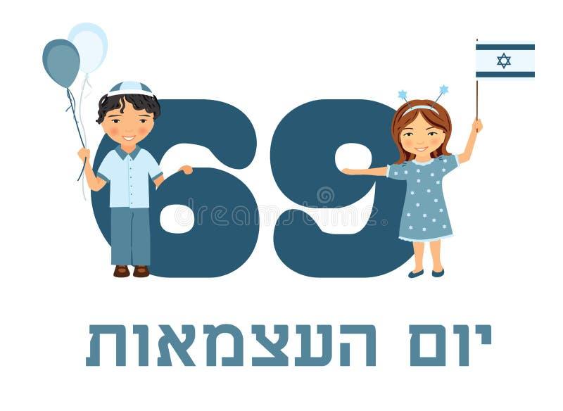 Izrael 69th dzień niepodległości Święto narodowe royalty ilustracja