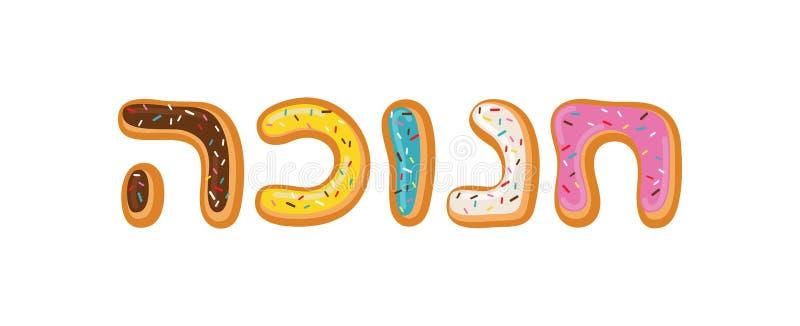 Jánuca en hebreo letterns hechos como buñuelo tradicional ilustración del vector
