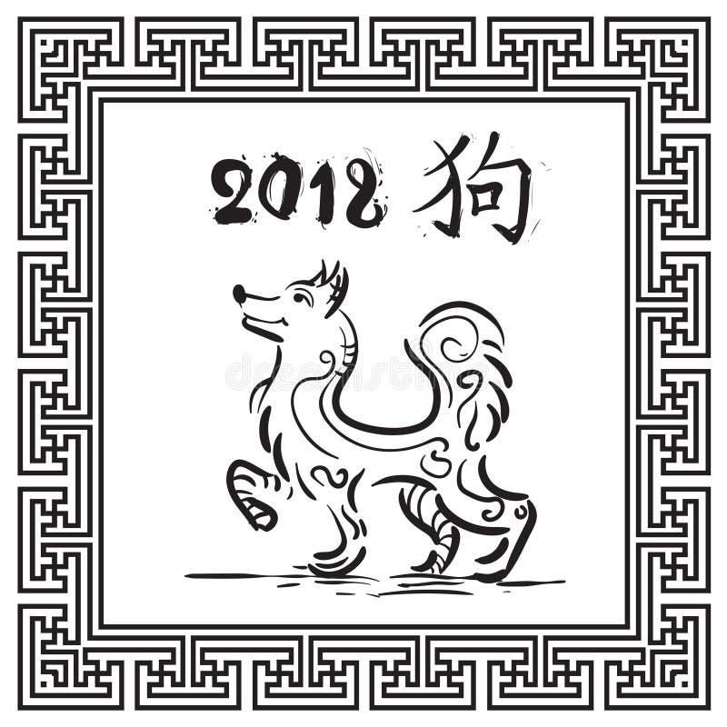 2018-jährig Hundevon der chinesischen Gruß-Karte mit Tierkreis-Symbol im Feld vektor abbildung