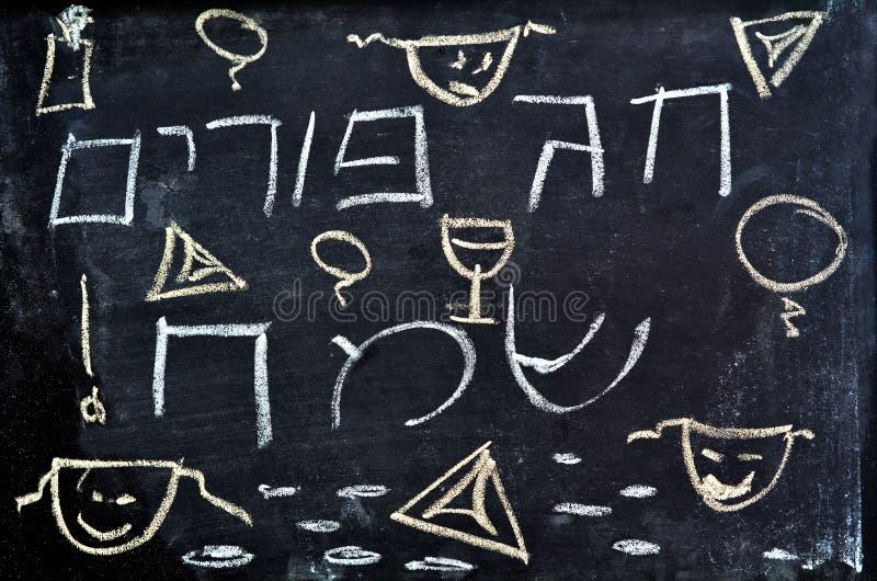 Jüdischer Feiertag Purim stockbilder