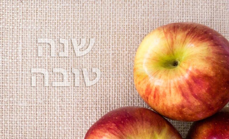 Jüdischer Feiertag von Rosh Hashanah, Äpfel auf Segeltuchhintergrund lizenzfreies stockbild