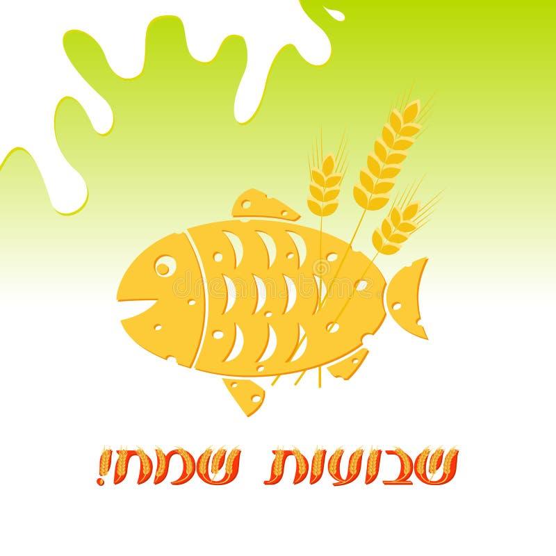 Jüdischer Feiertag von Shavuot vektor abbildung