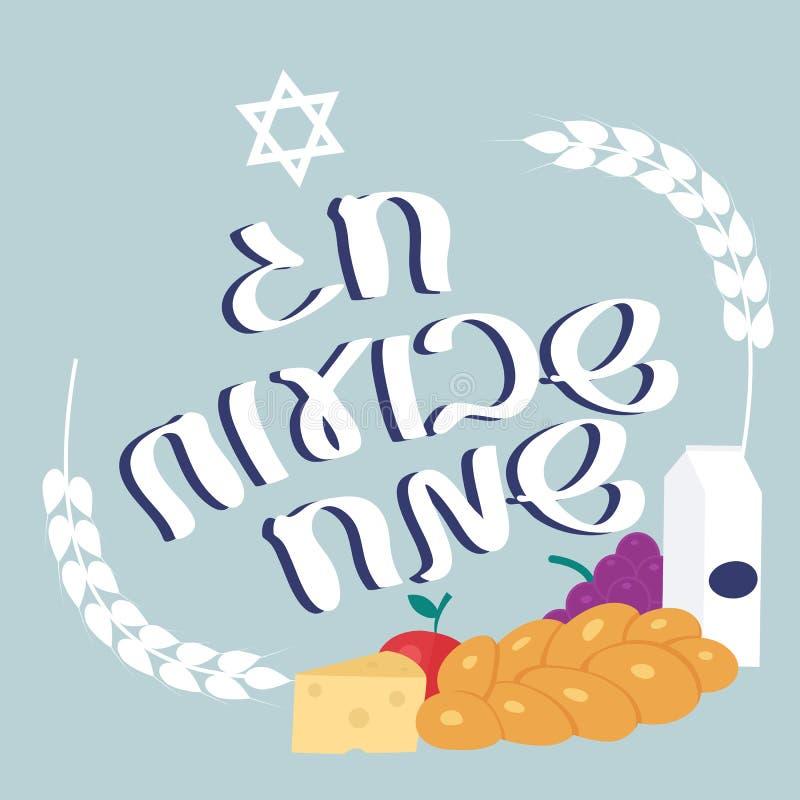 Jüdischer Feiertag von Shavuot-Illustration stock abbildung