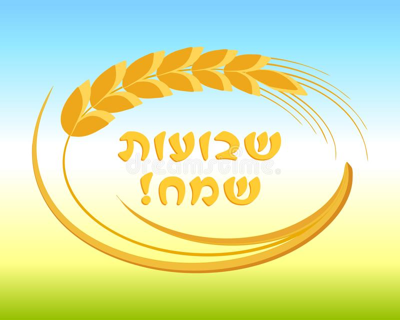Jüdischer Feiertag von Shavuot, Ohrweizenrahmen vektor abbildung