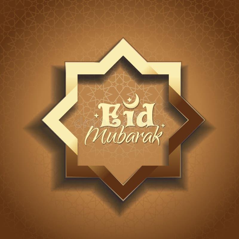 Języka arabskiego styl z inskrypcją - Eid Mosul ilustracji