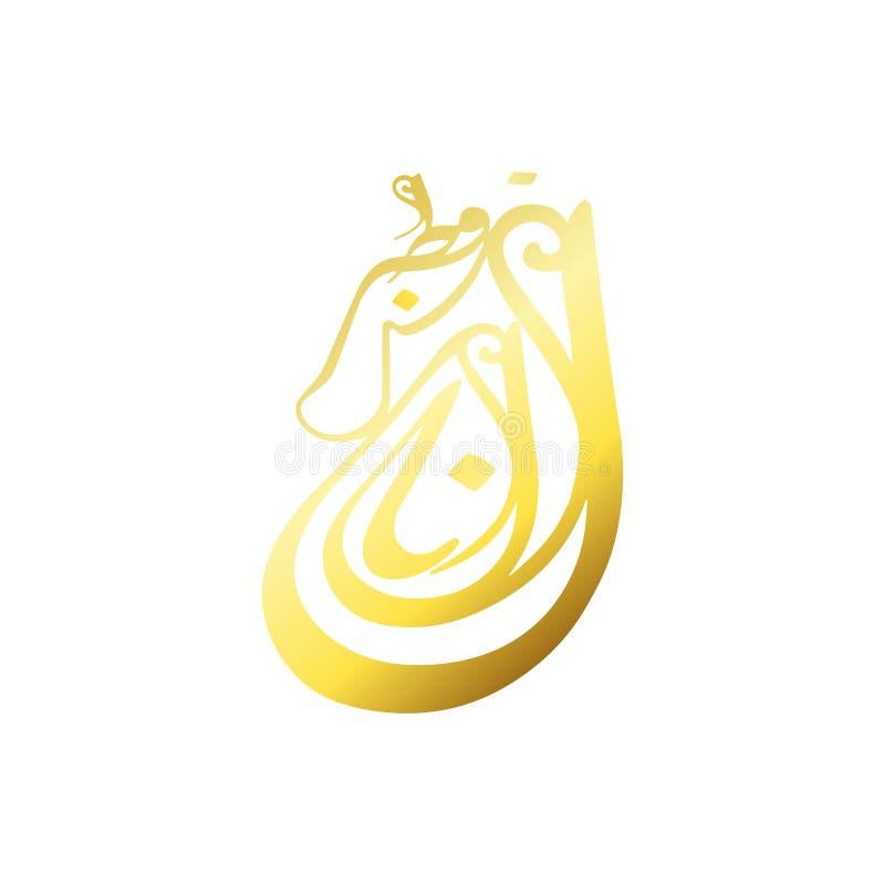 J'aime le texte d'or du Qatar d'isolement sur le fond blanc Calligraphie arabe contemporaine pour le Jour de la Déclaration d'Ind illustration stock
