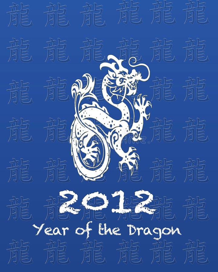 Jaar van de draak. stock illustratie