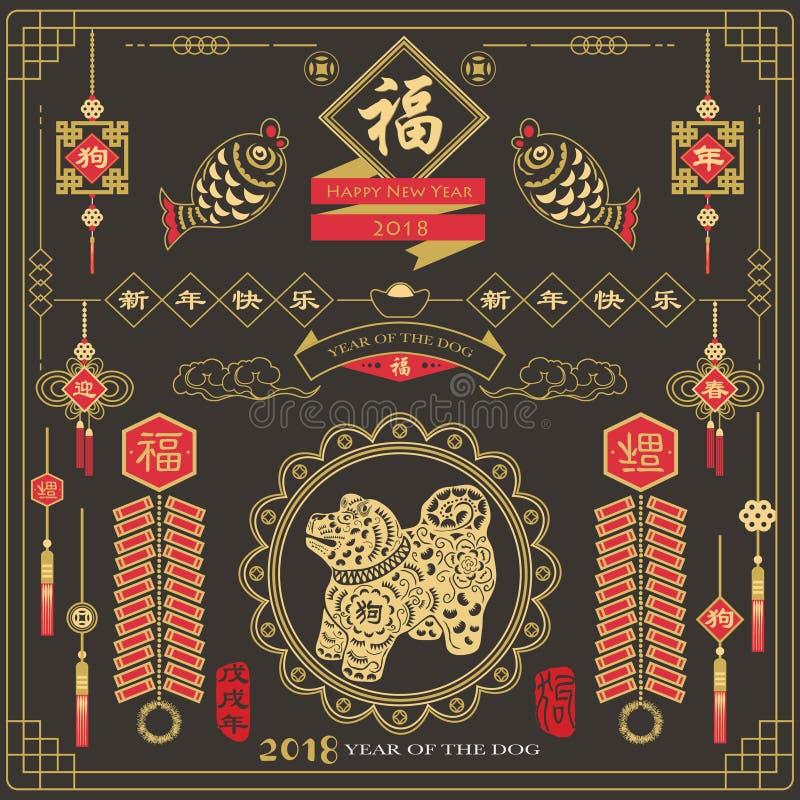 Jaar van het bord het Chinese nieuwe jaar van de Hond 2018 royalty-vrije illustratie