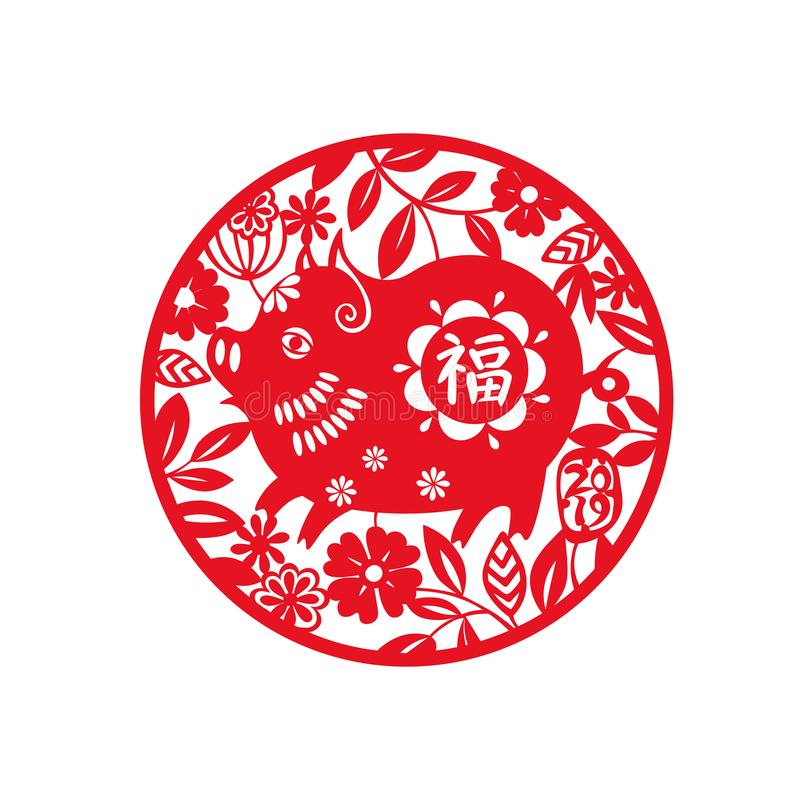 2019 Jaar van het VARKEN Chinees Dierenriemteken om ontwerp Het Chinese traditionele document patroon van de besnoeiingskunst royalty-vrije illustratie