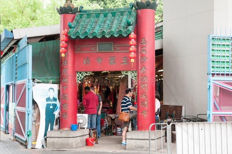 Jade Market i Yau Ma Tei, Hong Kong royaltyfria bilder
