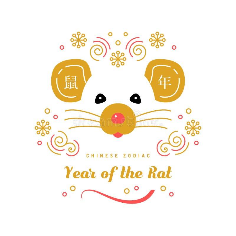 Jahr des chinesischen Tierkreises der Ratten-2020 Chinesische Übersetzung - Jahr der Ratte Moderner Vektor-Unternehmenskarte stock abbildung
