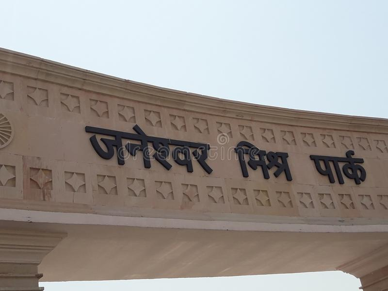 Janeshwar mishr park obraz stock