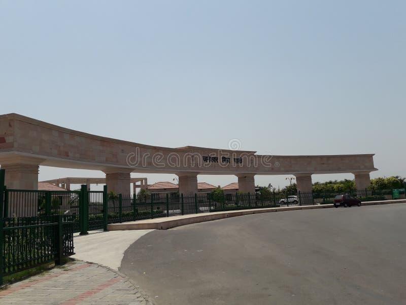 Janeshwar mishr park obrazy royalty free