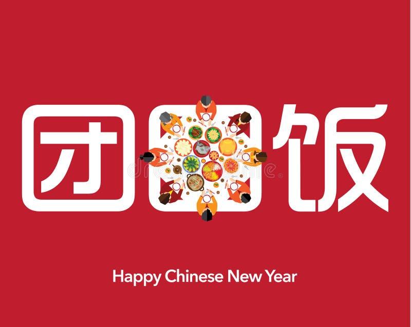 Jantar chinês feliz da reunião do ano novo