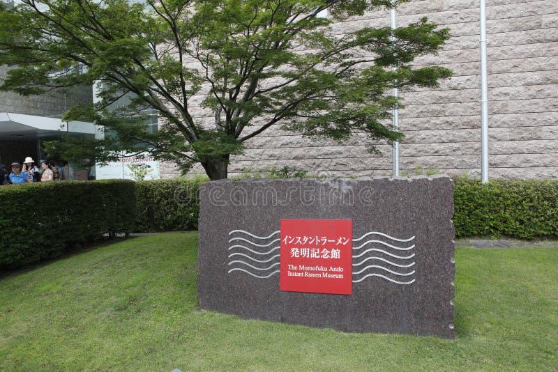 Japón 2016 fotografía de archivo