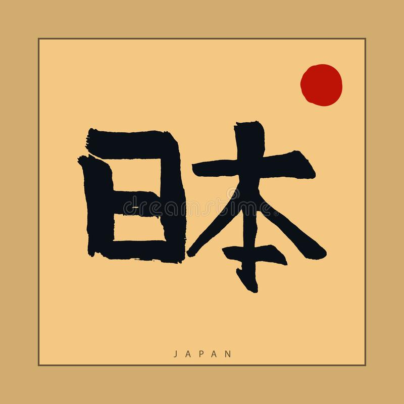 Japan Hieroglyph, Hand drawn Japanese calligraphy. Vector royalty free illustration