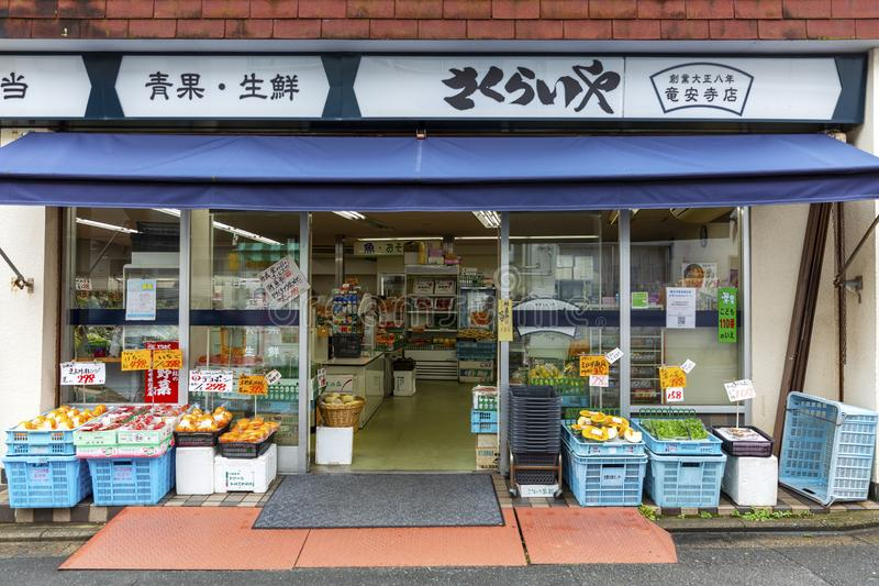 Japan, Kyoto, 04/07/2017. Entrance to the vegetable supermarket, front view stock images