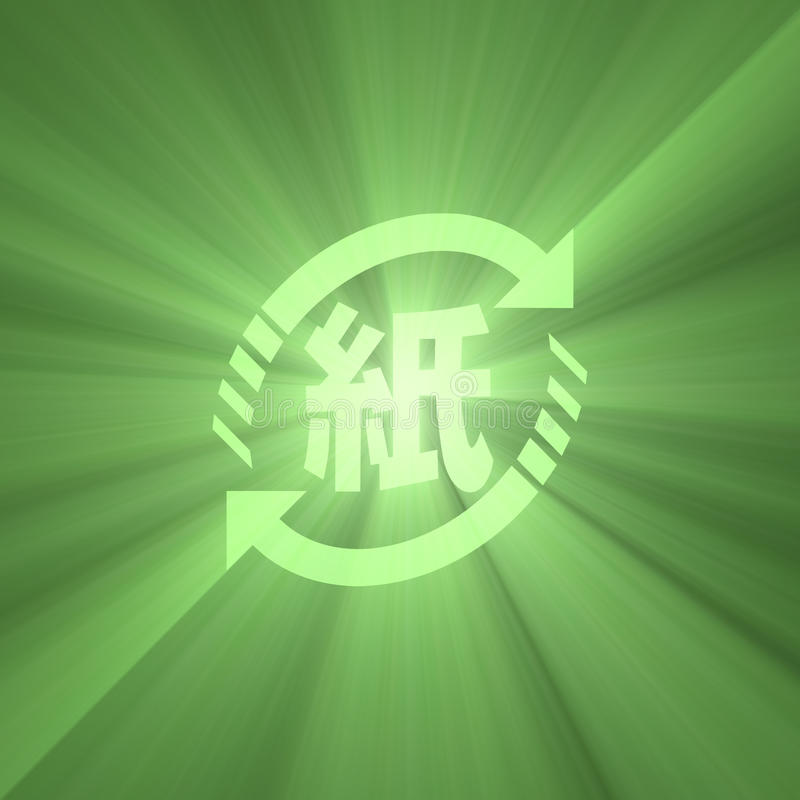 Japan recycle symbol green light flare. Japanese recycling arrow sign for paper material with powerful green halo. Extended flares for the flexibilities of royalty free illustration