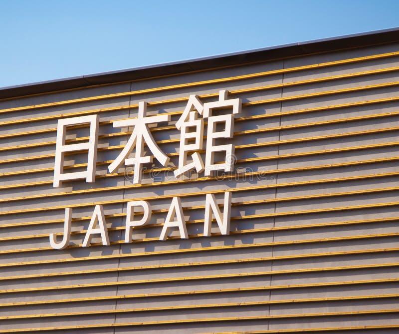 Japan paviljong på expon 2015 royaltyfri foto