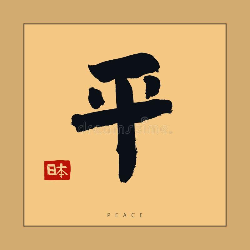 Japan Peace Hieroglyph, Hand drawn Japanese calligraphy. Vector royalty free illustration