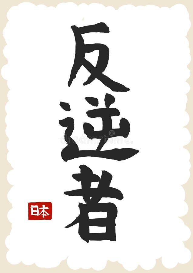 Japan Rebel Hieroglyph, Hand drawn Japanese calligraphy. Vector royalty free illustration