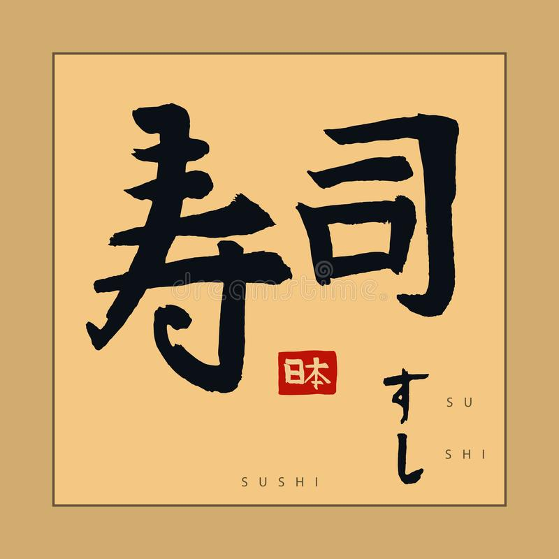 Japan Sushi Hieroglyph, Hand drawn Japanese calligraphy. Vector. Japan Sushi Hieroglyph, Hand drawn calligraphy, Japanese food, Traditional asian Symbol design stock illustration