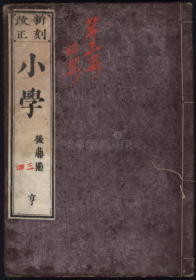 Japanese Book Front Cover stock photography