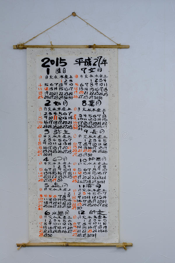 Japanese Calendar Year : Japanese calendar stock photo image of year handmade