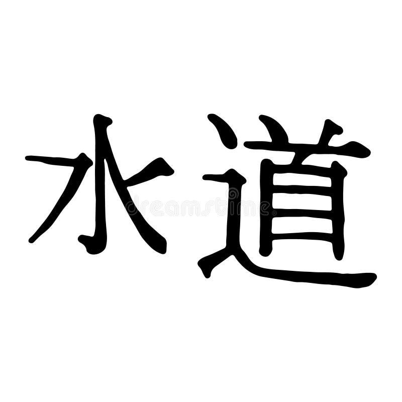 Japanese Ryokan Stock Illustrations – 25 Japanese Ryokan Stock