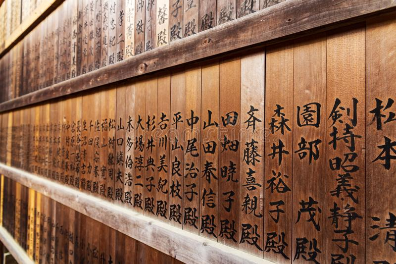 Japanese Characters painted on a wooden wall in Kasuga Taisha shrine in Nara, Japan. UNESCO World Heritage Site. Landscape view royalty free stock images