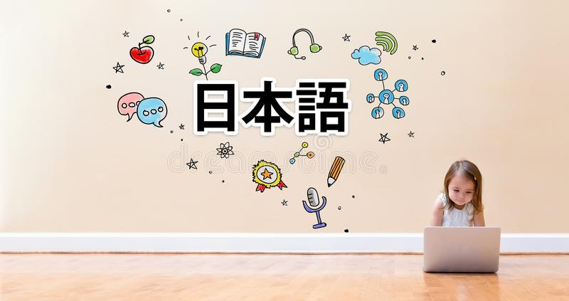 Japanese Language text with little girl using a laptop computer stock images