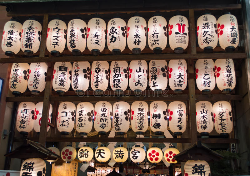 Japanese lantern in Kyoto stock image
