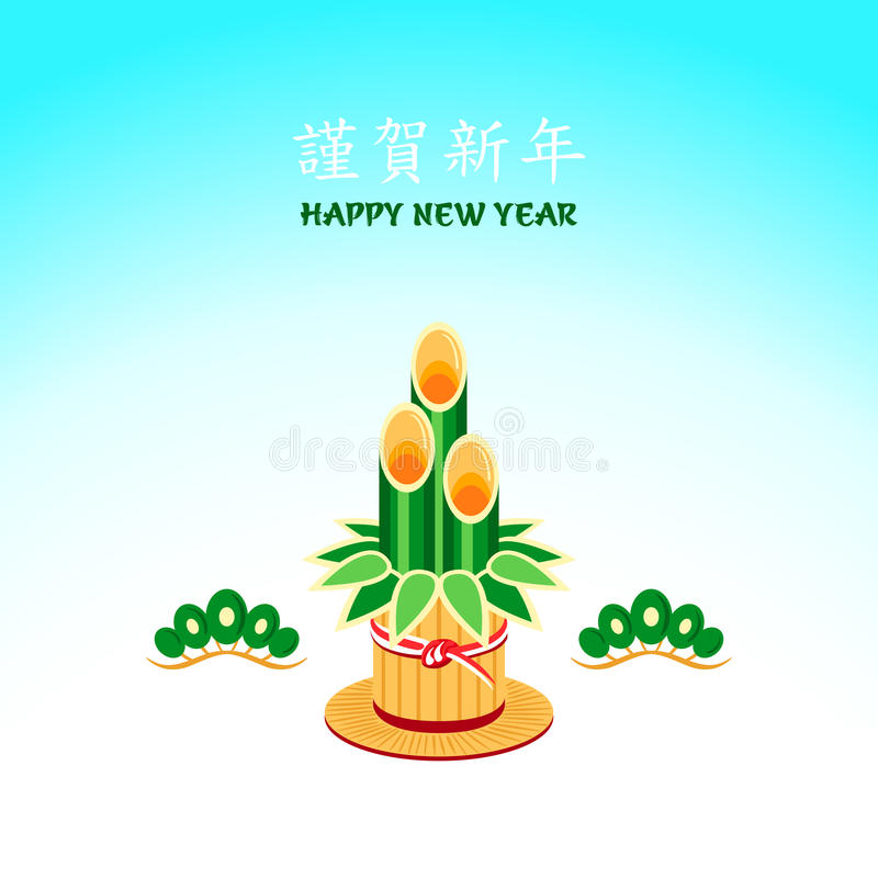 Japanese New Year Card Stock Vector - Image: 43380562