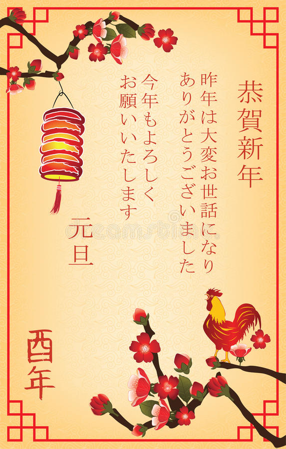 Japanese new year greeting card nengajo also for print
