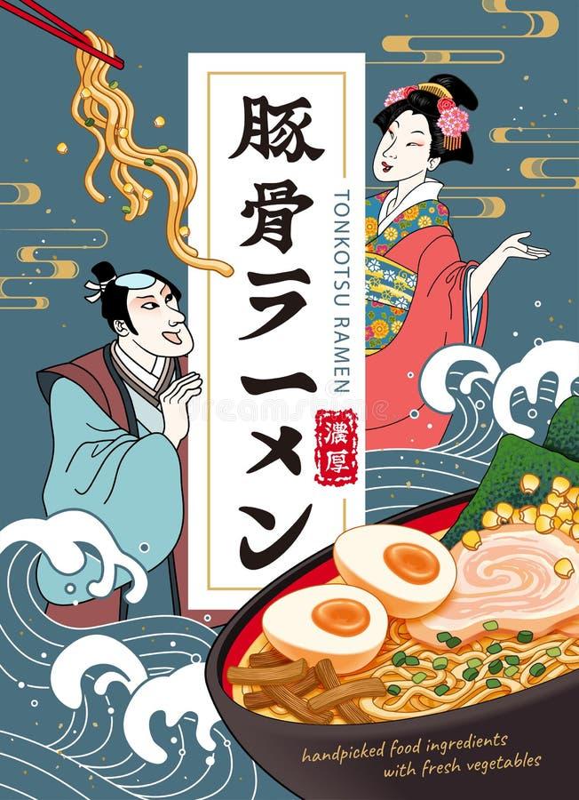 Japanese Ramen Noodles Vector Set Of Four Types - Round ...