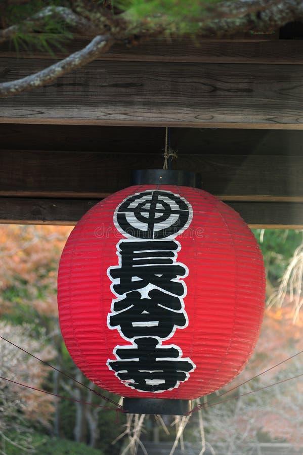 Japanese Red Lantern Stock Photo