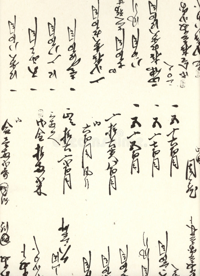 Japanese Script Paper Stock Images