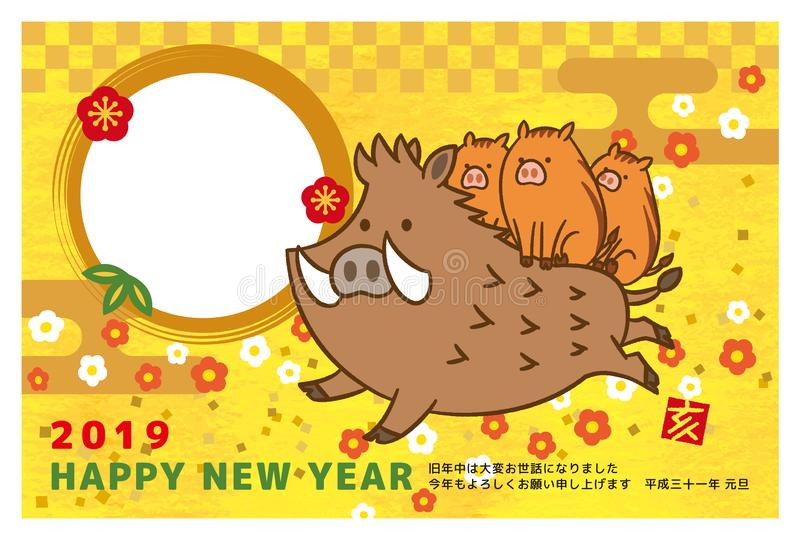 Japanese New year's card 2019 with wild boar.Photo frame. Japanese sentence translation:`I am indebted to last year and I look forward to your continued stock illustration