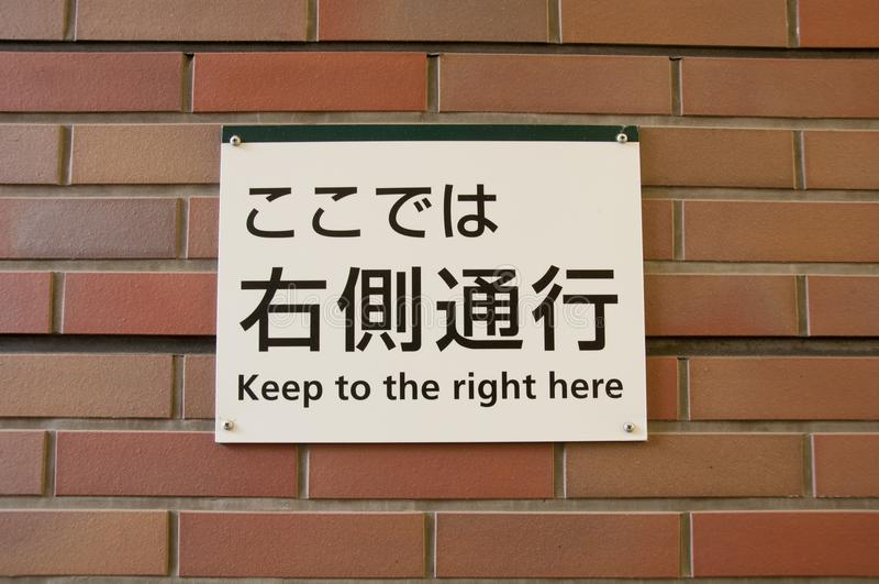Japanese text banner to keep to the right here sign stock photography