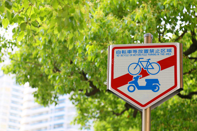 Japanese traffic sign and green sight. Traffic signs and green sight of Japanese motorcycle parking prohibited royalty free stock photography