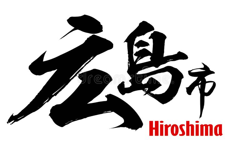 Japanese word of Hiroshima city. 3D rendering vector illustration