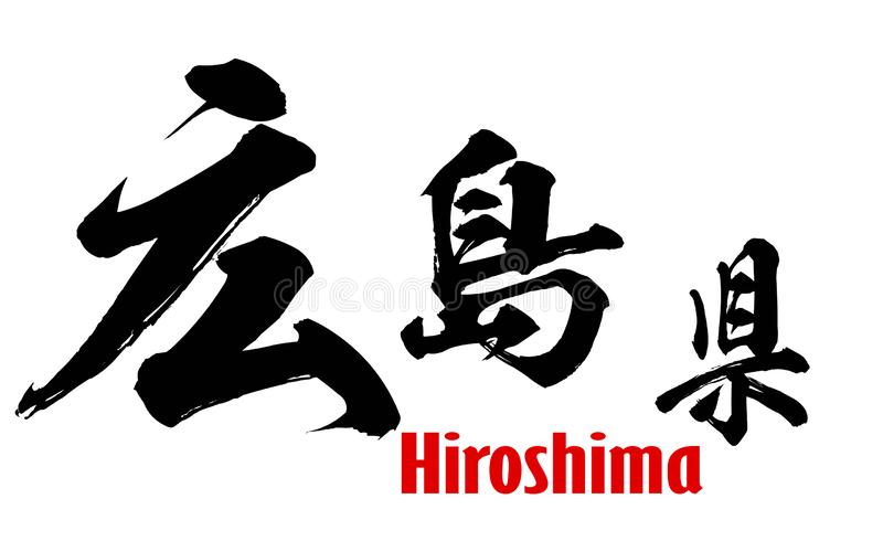 Japanese word of Hiroshima Prefecture. 3D rendering vector illustration