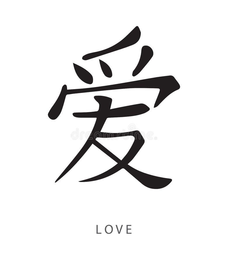 Japanische Kandschi-Zeichen Vektor Abbildung