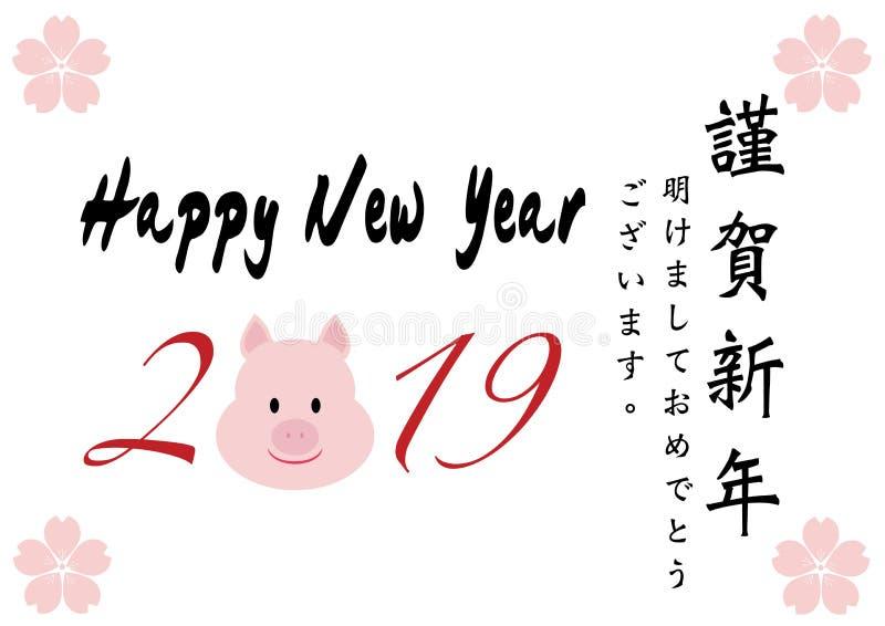 Japanische Grüße des guten Rutsch ins Neue Jahr-2019 stockbild