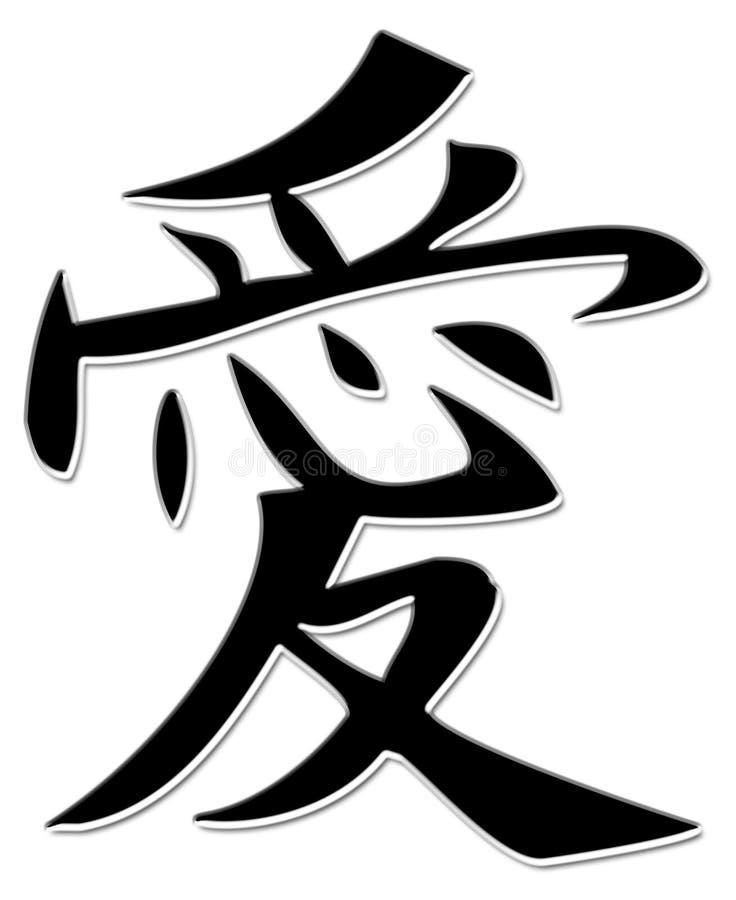 Japanische Liebe lizenzfreie abbildung