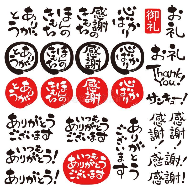 Japanische Wörter und Phrasen, Dankbarkeit ausdrückend, anerkennende Wörter, danke vektor abbildung