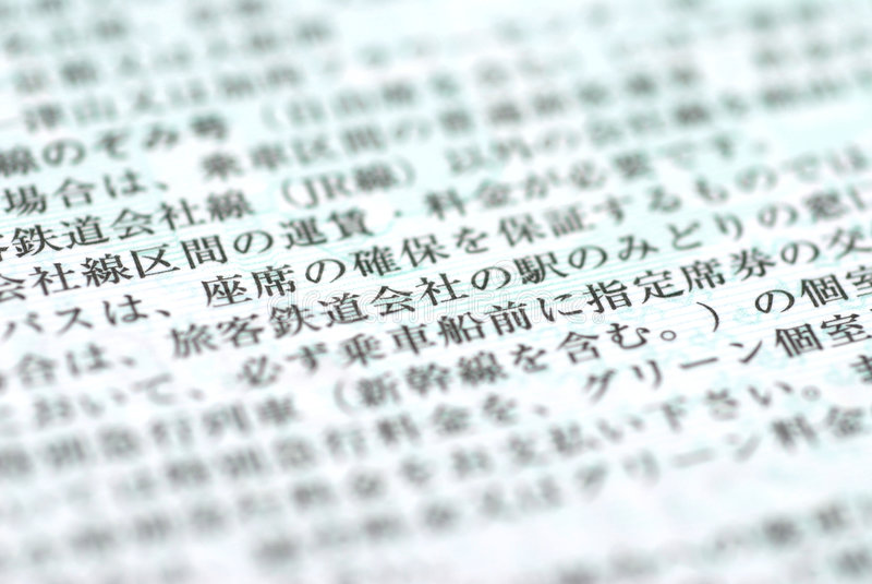 Japanische Zeichen stockbild