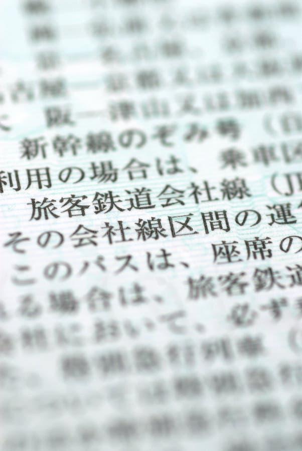Japanische Zeichen vertikal stockfoto