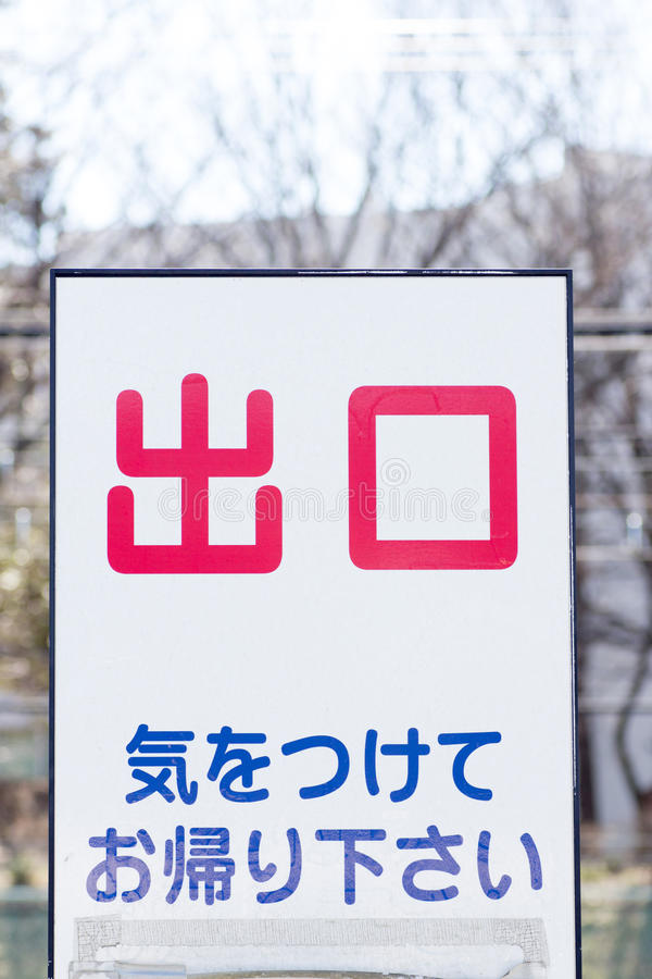 Japanisches Ausgangszeichen stockbild