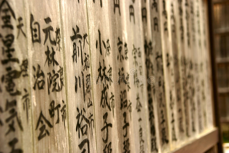 Japanisches Kandschi stockfotografie